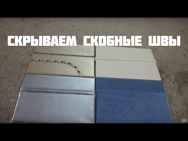 Скрытые скобные швы в мягкой мебели crhsnst crj,yst ids d vzurjq vt,tkb
