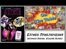 Бэтмен Приключения Безумная Любовь Издание Делюкс Batman Adventures Mad Love Deluxe Edition