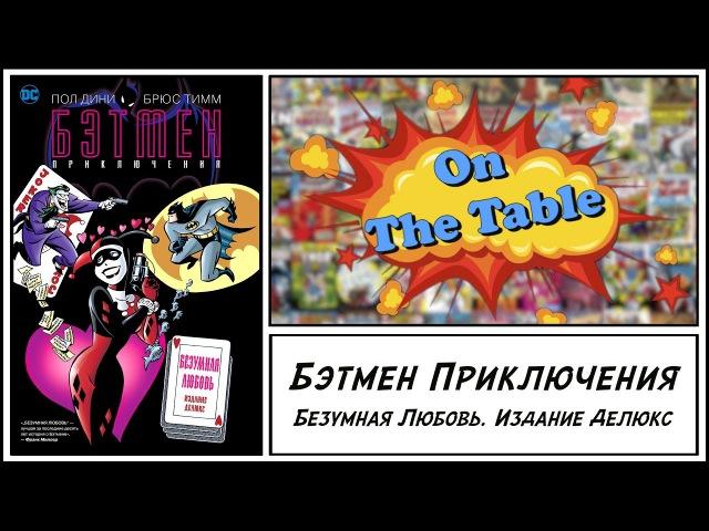 Бэтмен Приключения. Безумная Любовь. Издание Делюкс (Batman Adventures: Mad Love. Deluxe Edition)