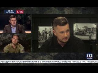 Андрей Билецкий, Сергей Пинькас и Евгений Шевченко в программе