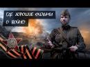 ТОП 10 хороших Российских фильмов о Великой Отечественной войне 1941 1945 по версии СК Таганай
