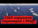 К Корейскому полуострову приближается эскадра военных кораблей США