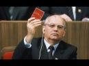 Как Горбачев предал Родину и продал СССР