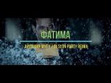 Фатима - Айдамир Мугу и DJ Slon  Party remix