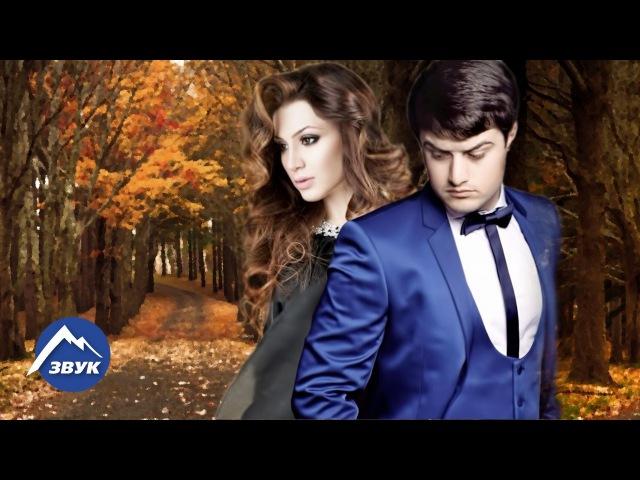Лилия Шаулухова и Айдамир Мугу - Зачем я мучаю себя | Концертный номер 2013