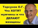 Торсунов О.Г. Что ХОТЯТ мужчины и что ДЕЛАЮТ женщины