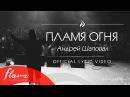 Пламя Огня - Андрей Шаповал Official Lyric Video