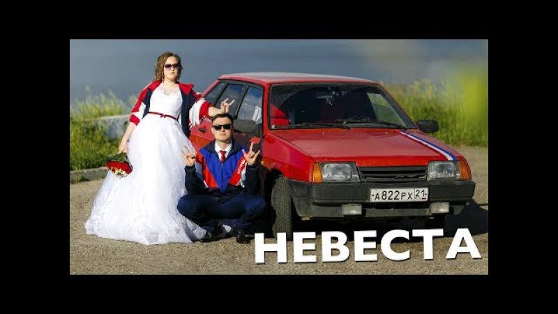 Свадебный клип в стиле 90х Руки вверх и Игорь Николаев - невеста