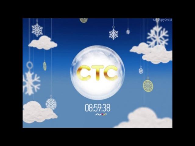 Часы, Заставки начала эфира, межпрограммки и Отбивка о вреде курения (СТС, зима 201...