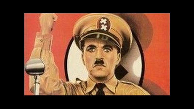 Великий диктатор буржуйская комедия 1940г, Чарли Чаплин, США