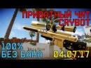 CryBot   ПРИВАТНЫЙ ЧИТ НА WARFACE  100% БЕЗ БАНА  04.07.17   ИГРАЕМ РМ С ДОНАТОМ