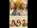 Версальский роман (A Little Chaos, 2014)