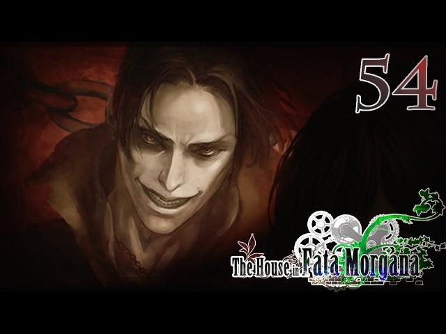 The House in Fata Morgana... Глава 8: Внезапная Удача...E54 (полностью на русском)