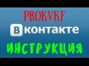Инструкция ProkVKF Как накрутить 10000 Друзей и 1000000 Подписчиков в Вк с Прок ВКФ