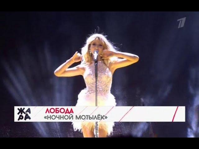 Светлана Лобода Ночной мотылек фестиваль Жара гала концерт к Юбилею Софии Ротару