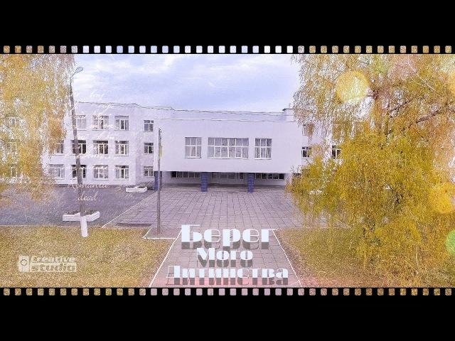 Вечір Випускників 2017 Віньковецький НВК Берег Мого Дитинства.Віньківці