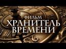 ХРАНИТЕЛЬ ВРЕМЕНИ / СУПЕР ФИЛЬМ ФЭНТЕЗИ