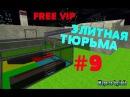 Играю на своём JailBreak сервере (Вип бесплатно) | КС 1.6 | CS 1.6 | Элитная Тюрьма [Free Vip] | 9