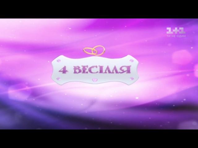Смотреть 4 свадьбы - Рокосово, Днепр, Киев, Первомайськ 6 сезон 12 выпуск на ovva.tv