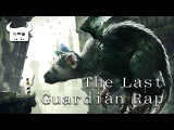 THE LAST GUARDIAN EPIC RAP | Dan Bull Miracle Of Sound