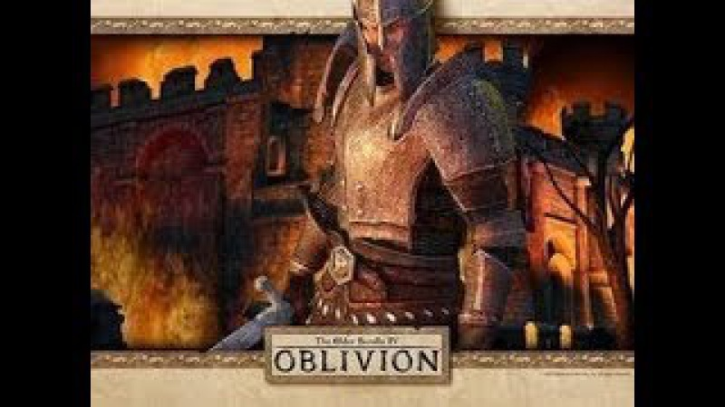 Pushistik Oblivion закрытие врат Скинграда и Анвила.