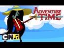 Время приключений ♫ Я твоя проблема ♫ Cartoon Network