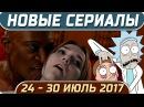 Новые сериалы Лето 2017 24 – 30 Июль Миднайт, Техас / Номер 104 / Волчонок / Рик и Морти