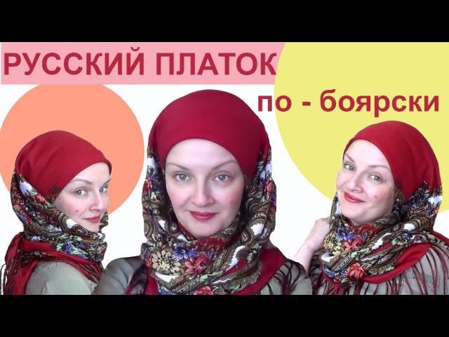 Как носить павлопосадский платок.Способ завязать павлопосадский руский платок с высоким затылком