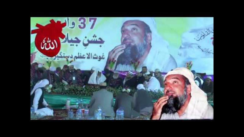 37Th JASHAN-E-JILLANI GUOUS-UL-AZAM DESTEGER PRO. BY ANJUMAN SERFROSHAN-E-ISLAM(REG.)PAK. part 3