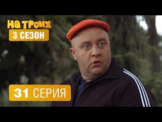 На троих – 3 сезон – 31 серия