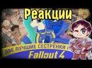 Реакции 57 Две Лучшие Сестрёнки Гамают - Fallout 4