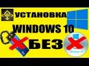 Установка Windows 10 без диска и флешки