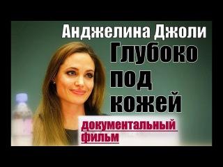 Анджелина Джоли Документальный фильм | Angelina Jolie Skin Deep Documentary Русская озвучка!