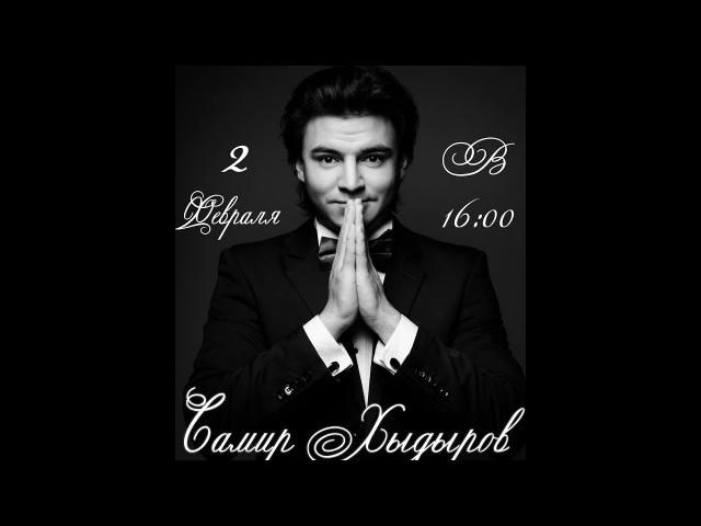 Самир Хыдыров - По дороге любви.... Концерт-бенефис. Молодой артист, певец.