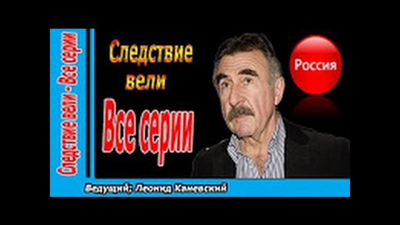 Следствие вели, с Леонидом Каневским. Нечисть. (НТВ, 09.11.2007 г.).