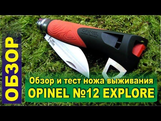 Нож Opinel №12 Explore. Обзор и тест ножа выживания. Немного бушкрафта в сибирской тайге