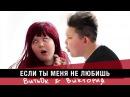 Егор Крид MOLLY - Если ты меня не любишь | ПАРОДИЯ ВИТЬКА