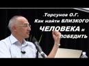 Торсунов О.Г. Как найти БЛИЗКОГО ЧЕЛОВЕКА и ПОБЕДИТЬ