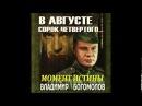 Владимир Богомолов. Момент истины (В августе 44-го...). Часть 1