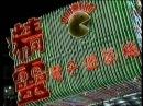 Китайские триады