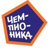 Чемпионика Кисловодск — Футбол для детей с 3 лет