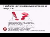 Павел Воля - Татары молодцы))