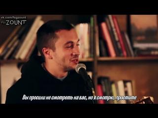 [RUS SUB] Twenty One Pilots - We Dont Believe Whats On TV (Warner Acoustics)