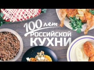 100 ЛЕТ РОССИЙСКОЙ КУХНИ!  [Рецепты Bon Appetit]