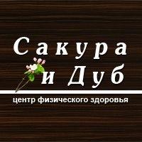 """Логотип ФИТНЕС РОСТОВ """"Сакура и Дуб"""""""