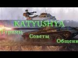 WOT девушка катает AMX 50 FOCH #КАТЯНЕБОМБИ часть 4