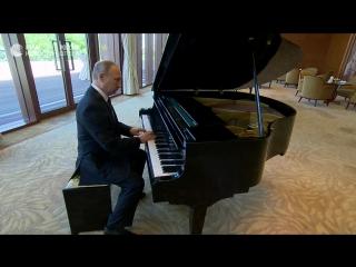 Путин наиграл мелодии песен
