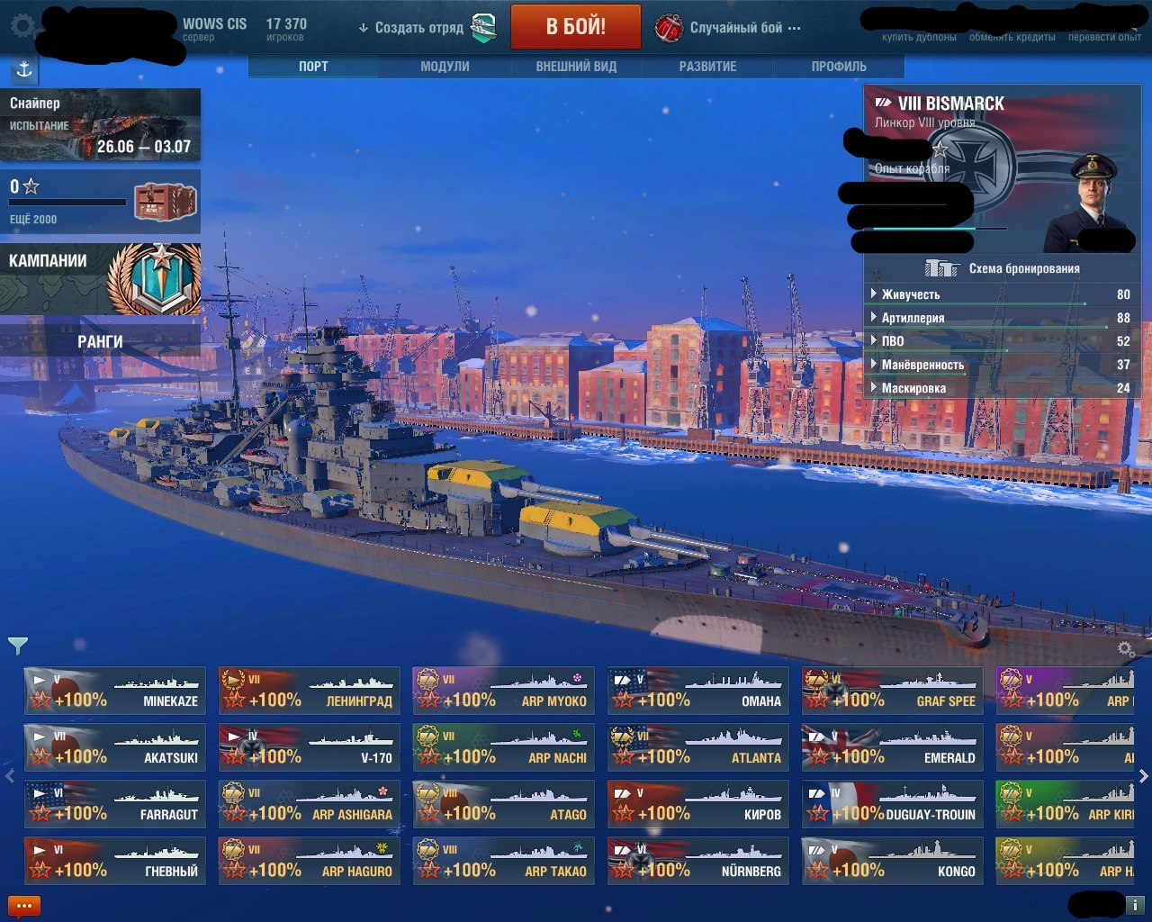 ������ ��� �������� �� ���� ������ World of Tanks and World of Warships ����: 4000