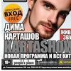 Дима Карташов / Самара / Метелица-С