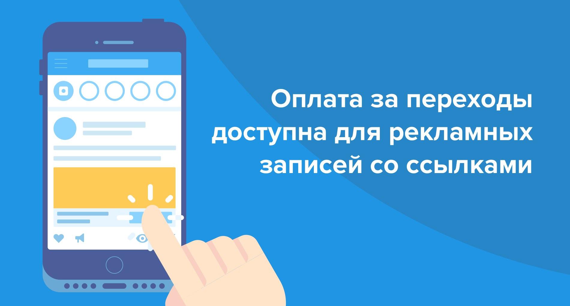 Стала доступна оплата за переходы по ссылке с рекламных записей «ВКонтакте»